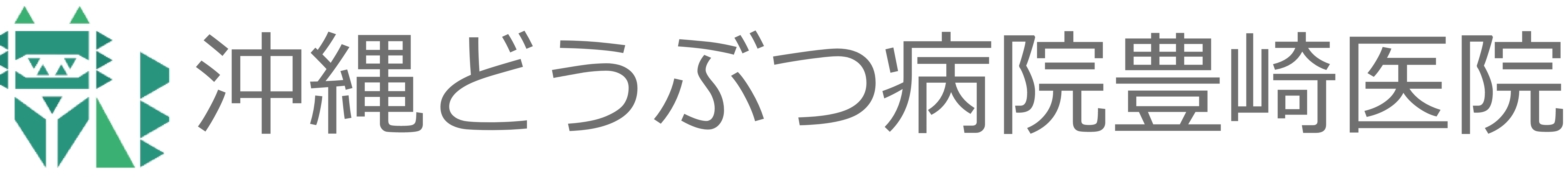 沖縄どうぶつ病院グループ 豊崎医院